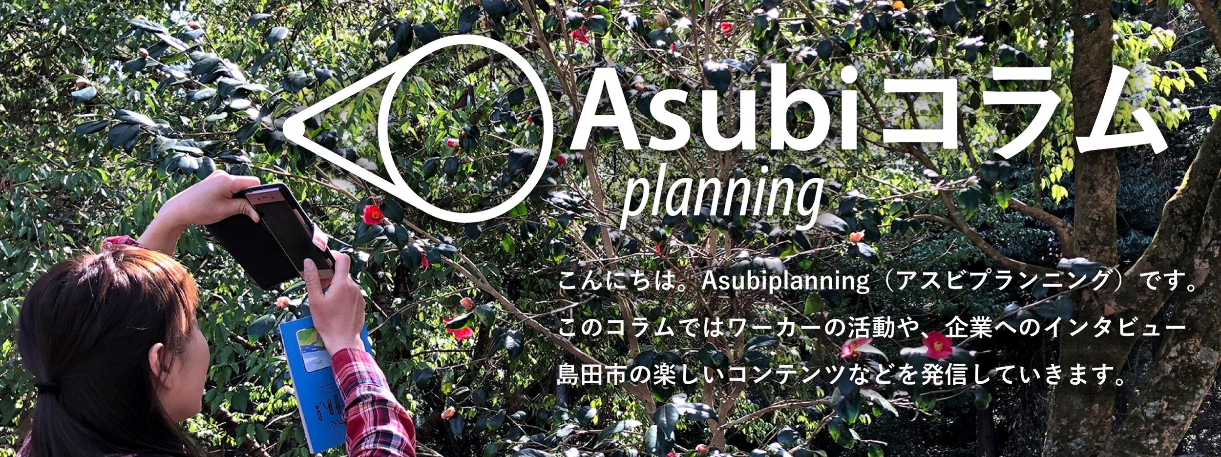 明日に備えて、楽しく暮らすアイデアを。Asubiplanning